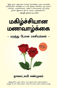 tamil-scaledown